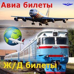 Авиа- и ж/д билеты Березайки