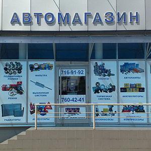 Автомагазины Березайки