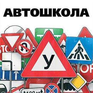 Автошколы Березайки