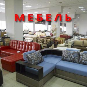 Магазины мебели Березайки