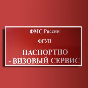 Паспортно-визовые службы Березайки