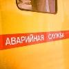 Аварийные службы в Березайке