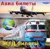Авиа- и ж/д билеты в Березайке