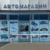 Автомагазины в Березайке