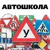 Автошколы в Березайке