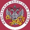 Налоговые инспекции, службы в Березайке
