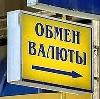 Обмен валют в Березайке