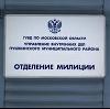 Отделения полиции в Березайке
