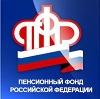 Пенсионные фонды в Березайке