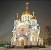 Религиозные учреждения в Березайке