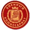 Военкоматы, комиссариаты в Березайке