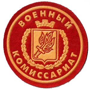 Военкоматы, комиссариаты Березайки